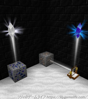 Astral Sorcery アイテム - リリィのゲームライフ